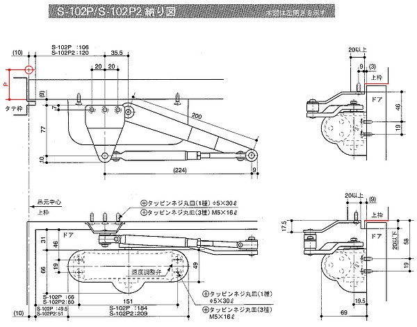 RYOBI、リョービ S-102P室内用ドアクローザー