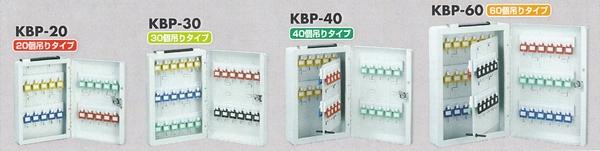 キーボックスKBPシリーズ