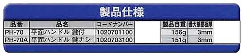 Geo Prince,ジョープリンス竹下 PH-70(70A)平面ハンドル