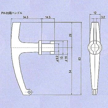 取り外しハンドル(ZDCタイプ) PH-20 HANDLE