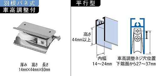 家研販売,KAKEN アルミサッシ取替戸車 14(A,B,F)-35型