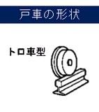 ヨコヅナ ステンレス重量戸車 トロ車型