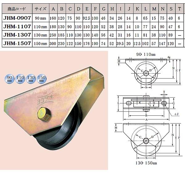 ヨコズナ 鉄重量戸車 トロ車型