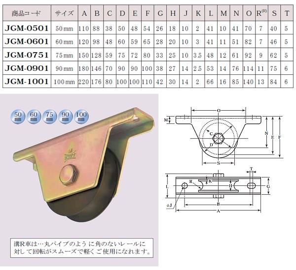 ヨコズナ S45C重量戸車 溝R車型