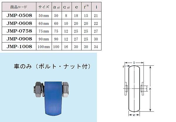 ヨコヅナ MC防音重量戸車 山R車型