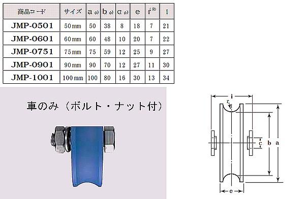 ヨコヅナ MC防音重量戸車 溝R車型
