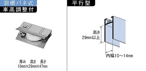 家研販売,KAKEN アルミサッシ取替戸車 10(A,B,F)-25型