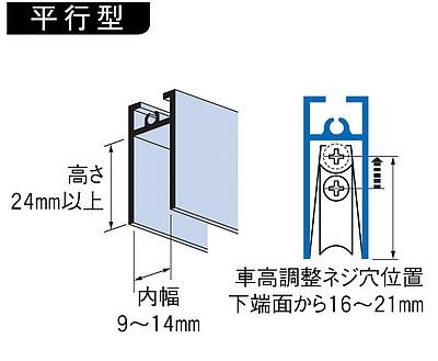 家研販売,KAKEN アルミサッシ取替戸車 9(A,B)-20型/9(F)-24型