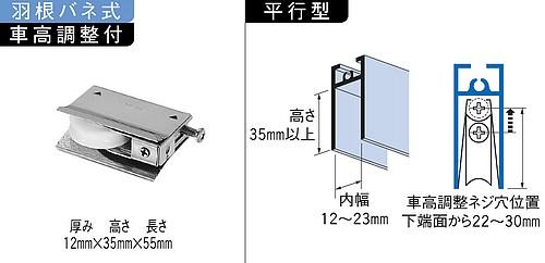 家研販売,KAKEN アルミサッシ取替戸車 12(A,B,F)-28型