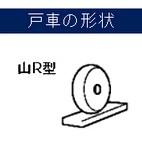 ヨコヅナ ステンレス重量戸車 山R車型