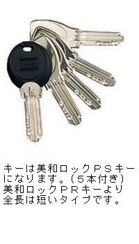MIWA,美和ロック トステム用DN(PS)シリンダー MCY-477
