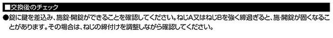 ユーシンショウワ(U-shin Showa) トステム用 Z-2A4-DCTC(DDTC)